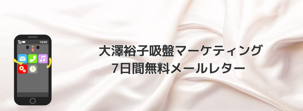 サロン経営向上委員会 大澤裕子 吸盤マーケティング 申込 | 大澤裕子の吸盤マーケティング
